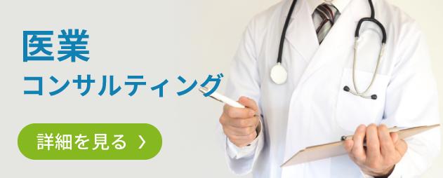 医業コンサルティング