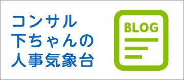 コンサル下ちゃんの人事気象台