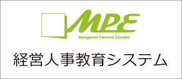 MPE経営人事教育システム